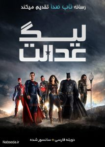 Justice League 2017 لیگ عدالت