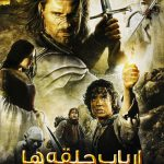 دانلود فیلم The Lord of the Rings The Return of the King 2003 دوبله فارسی