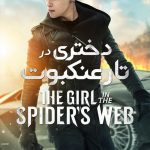 The Girl in the Spiders Web 2018